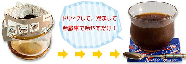 ●ドリップバッグ・コーヒーゼリー・・・4個