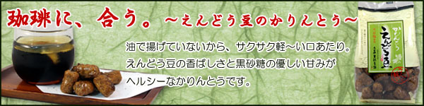 えんどう豆のかりんとう【サクッと軽いノンフライ】