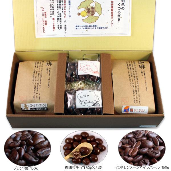 和樂レギュラーコーヒー&珈琲豆チョコギフト~きずな~ 商品内容